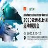 2020亚洲水上休闲运动博览会