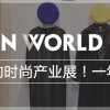 TEXTILE Tokyo 2020日本东京纺织面料及辅料展