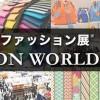 2020年日本东京服装服饰展览会丨服装面辅料展览会