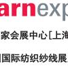 2020年上海纱线展|中国国际纺织纱线(秋冬)展览会