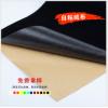 厂家直销 黑色背胶绒布 单面自粘不干胶黑色绒布 相框植绒布