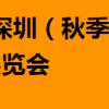 2020年12月深圳电商选品展览会及电商网红带货展